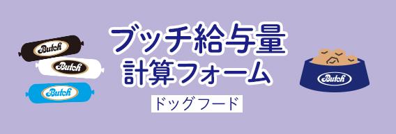 令和元年記念!ワンダフル・トラベル・ニャンペーン│無添加ドッグフード・キャットフード通販「ブッチ・ジャパン」